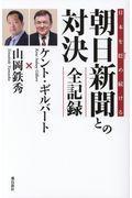 日本を貶め続ける朝日新聞との対決全記録の本