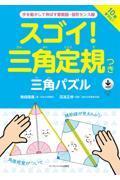 スゴイ!三角定規つき三角パズルの本