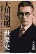 大川周明「世界史」の本