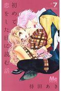 初めて恋をした日に読む話 7の本