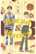 Bread & Butter 8の本