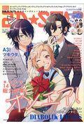 2D☆STAR VOL.13の本