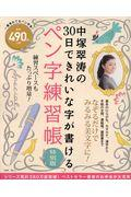 中塚翠濤の30日できれいな字が書けるペン字練習帳特別版の本