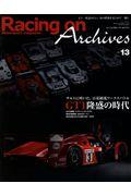 Racing on Archives Vol.13の本