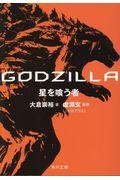 GODZILLA星を喰う者の本