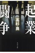 改版 起業闘争の本
