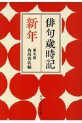 第5版 俳句歳時記 新年の本