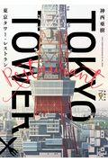 東京タワー・レストランの本