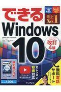 改訂4版 できるWindows10の本