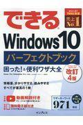 改訂4版 できるWindows10パーフェクトブックの本
