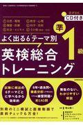 よく出る6テーマ別英検総合トレーニング準1級の本