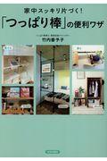 家中スッキリ片づく!「つっぱり棒」の便利ワザの本