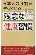 日本人の9割がやっている残念な健康習慣の本