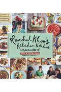 DVD>レイチェルのおいしい旅レシピの本
