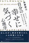 自分の幸せに気づく心理学の本