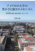 アメリカ大学の豊かさと強さのメカニズムの本