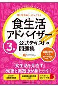 食生活アドバイザー3級公式テキスト&問題集の本