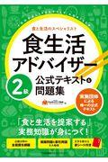 食生活アドバイザー2級公式テキスト&問題集の本