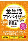 食生活アドバイザー基礎公式テキスト&問題集の本