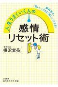 人生うまくいく人の感情リセット術の本