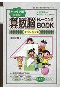 やわらか頭になる!算数脳トレーニングBOOK チャレンジ編の本