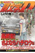 頭文字D最終章!さよならハチロク編 疾走!伝説へのゴール!の本