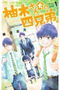 柚木さんちの四兄弟。 1の本