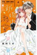 新婚中で、溺愛で。 4の本