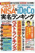 つみたてNISA&iDeCo実名ランキングの本