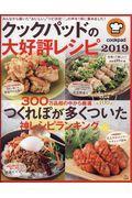 クックパッドの大好評レシピ 2019の本