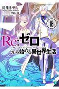 Re:ゼロから始める異世界生活 18の本