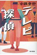 テレビ探偵の本