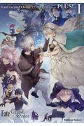 Fate/Grand Order コミックアラカルト PLUS! 1の本