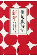 第5版 俳句歳時記【大活字版】 新年の本