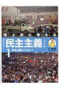 池上彰と考える「民主主義」 1の本