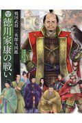 徳川家康の戦いの本