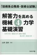 「技術系公務員・技術士試験」解答力を高める機械 4の本