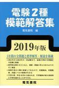 電験2種模範解答集 2019年版の本