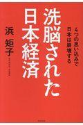 洗脳された日本経済の本