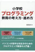 小学校プログラミング教育の考え方・進め方の本