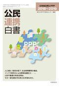 公民連携白書 2018~2019の本