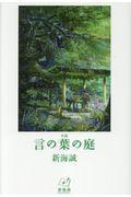 小説言の葉の庭の本