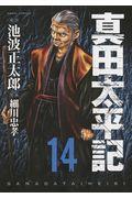 真田太平記 14の本