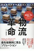 物流革命の本