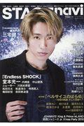 STAGE navi vol.27の本