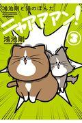 鴻池剛と猫のぽんた ニャアアアン! 3の本