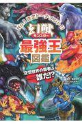 幻獣最強王図鑑の本