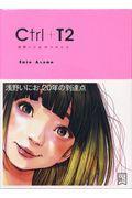 Ctrl+T2の本