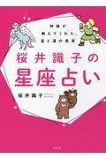 桜井識子の星座占いの本