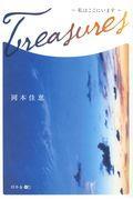Tresures~私はここにいます~の本